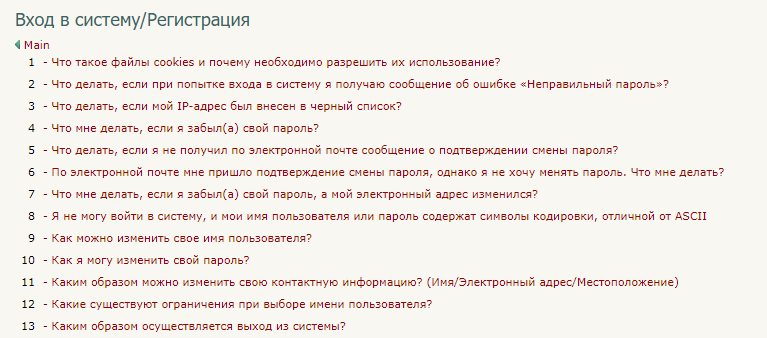 Russian localization of the ProZ.com FAQs