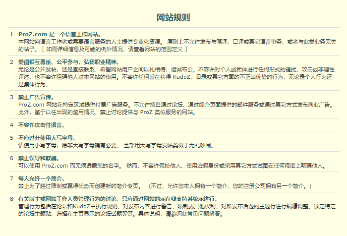 Chinese localization of the ProZ.com site rules